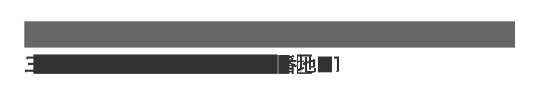 あけの学童クラブ第2(放課後児童クラブ室):三重県伊勢市小俣町新村558番地31