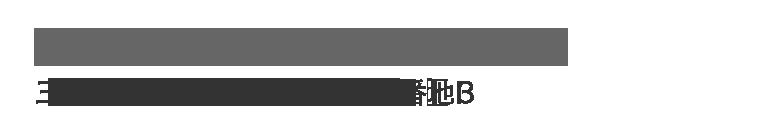 明野児童館(放課後児童クラブ室):三重県伊勢市小俣町新村399-3